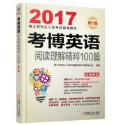 考博英语阅读理解精粹100篇(第11版2017博士研究生入学考试辅导用书)