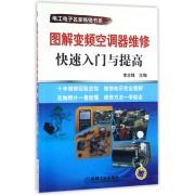 图解变频空调器维修快速入门与提高/电工电子名家畅销书系