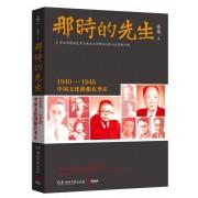 那时的先生(1940-1946中国文化的根在李庄)