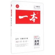 高考历史(2017新课标版)/一本
