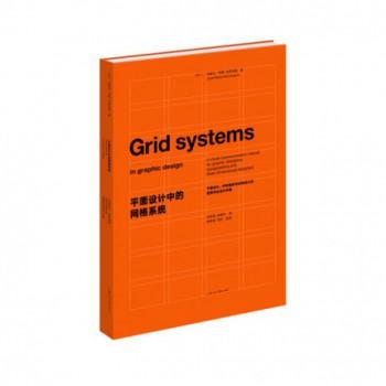平面设计中的网格系统(平面设计字体编排和空间设计的视觉传达设计手册)(精)