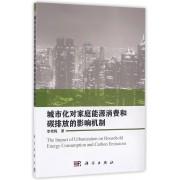 城市化对家庭能源消费和碳排放的影响机制