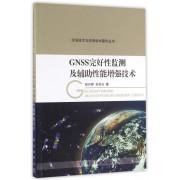 GNSS完好性监测及辅助性能增强技术/空间技术与应用学术著作丛书