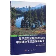 基于遥感和模型模拟的中国陆地生态系统碳收支(中国陆地生态系统固碳现状速率和潜力研究专著)(精)
