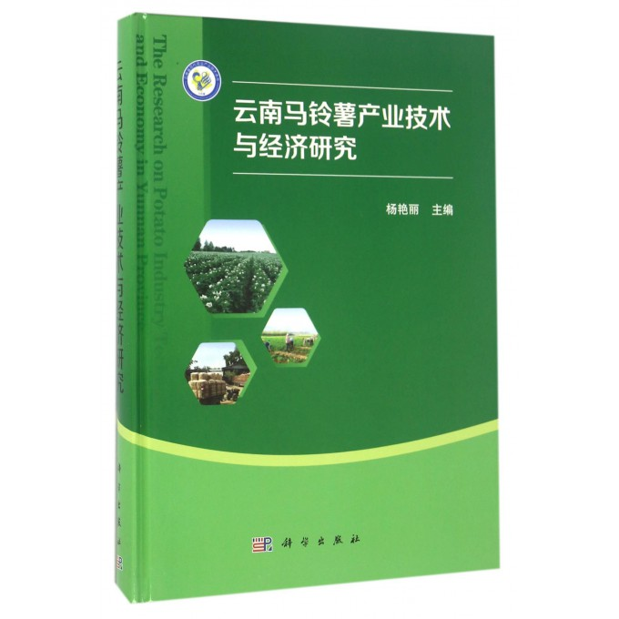 云南马铃薯产业技术与经济研究(精)