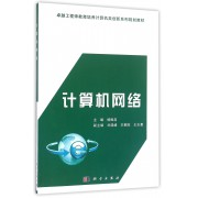 计算机网络(卓越工程师教育培养计算机类创新系列规划教材)