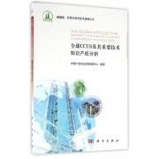 全球CCUS及其重要技术知识产权分析/碳捕集利用与封存技术进展丛书