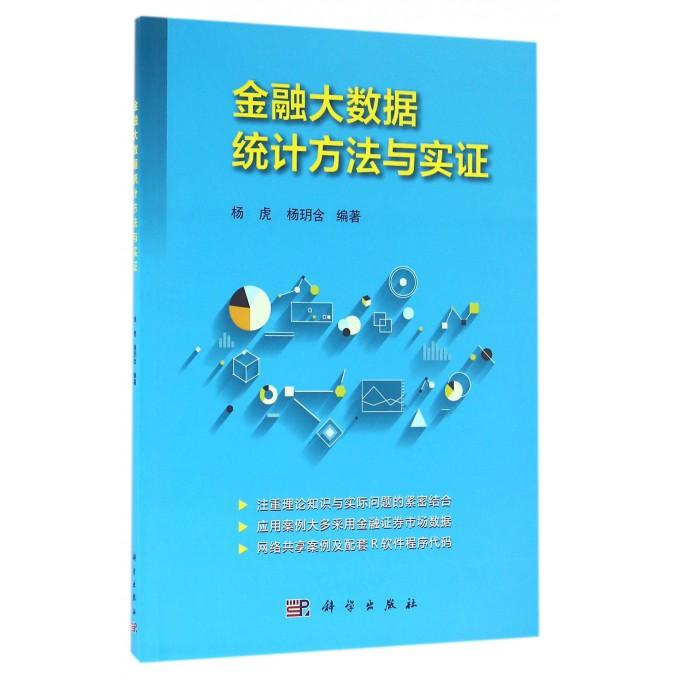 金融大数据统计方法与实证