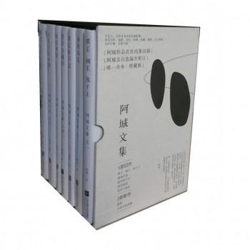 阿城文集(共7册)(精)
