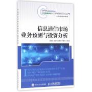 信息通信市场业务预测与投资分析(全国信息通信专业咨询工程师继续教育培训系列教材)