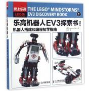 乐高机器人EV3探索书(全彩机器人搭建和编程初学指南爱上乐高)