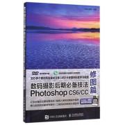 数码摄影后期必备技法Photoshop CS6\CC(附光盘修图篇)