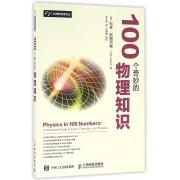 100个奇妙的物理知识/科学新悦读文丛