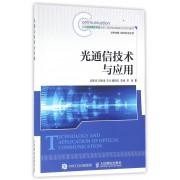 光通信技术与应用(全国信息通信专业咨询工程师继续教育培训系列教材)