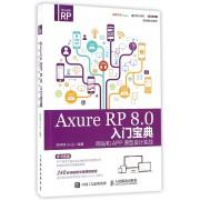 Axure RP8.0入门宝典(网站和APP原型设计实战)