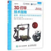 3D打印技术指南(建模原型设计与打印的实战技巧爱上3D打印)