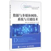 数据与多媒体网络系统与关键技术(全国信息通信专业咨询工程师继续教育培训系列教材)
