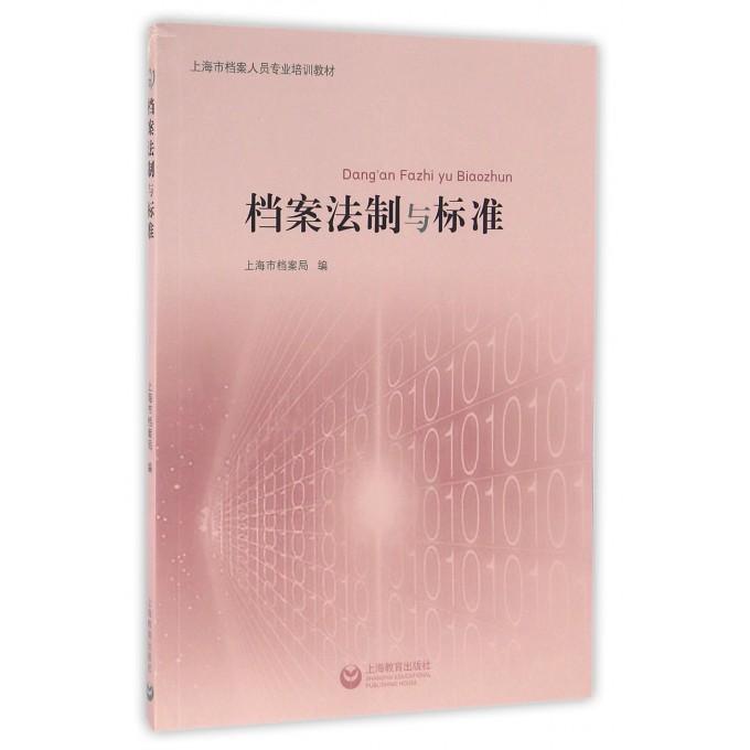 档案法制与标准(上海市档案人员专业培训教材)