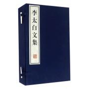 李太白文集(共4册)(精)