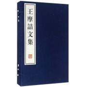 王摩诘文集(共2册)(精)