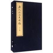 唐代政治史略稿(外1种共3册)(精)