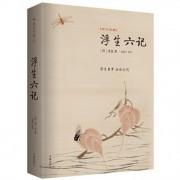 浮生六记(精)/国学典藏