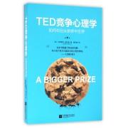 TED竞争心理学(如何在巨头拼杀中生存)