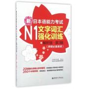 新日本语能力考试N1文字词汇强化训练(解析版第3版新增必备单词)
