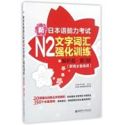 新日本语能力考试N2文字词汇强化训练(解析版第3版新增必备单词)