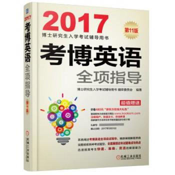 考博英语全项指导(**1版2017博士研究生入学考试辅导用书)