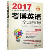 考博英语全项指导(第11版2017博士研究生入学考试辅导用书)
