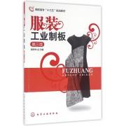 服装工业制板(第3版高职高专十三五规划教材)