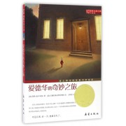 爱德华的奇妙之旅(升级版)/国际大奖小说