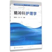 精神科护理学(行业审定版职业教育护理类专业十二五规划教材)