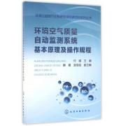 环境空气质量自动监测系统基本原理及操作规程