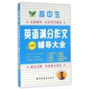 高中生英语满分作文辅导大全(第6版)