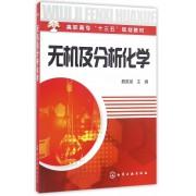 无机及分析化学(高职高专十三五规划教材)