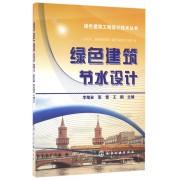 绿色建筑节水设计/绿色建筑工程设计技术丛书