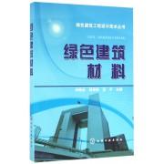 绿色建筑材料/绿色建筑工程设计技术丛书