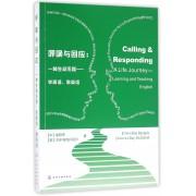 呼唤与回应--一种生命历程(学英语教英语)
