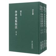 李孝光集校注(共4册增订本)(精)/浙江文丛