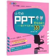 让你的PPT更有说服力--提升PPT竞争力的55个关键