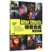 After Effects特效合成完全攻略(附光盘全彩印刷)