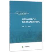 内蒙古高碳产业低碳化发展路径研究