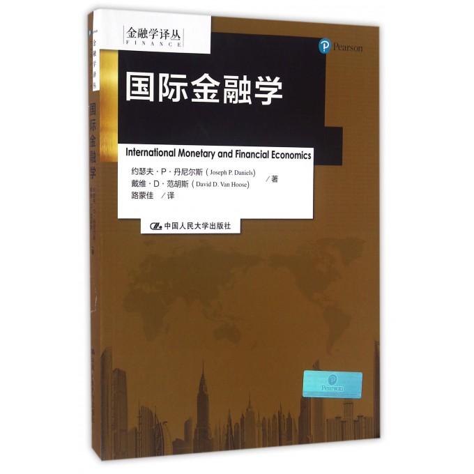 国际金融学/金融学译丛