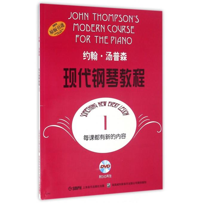 约翰·汤普森现代钢琴教程(附光盘1原版引进)