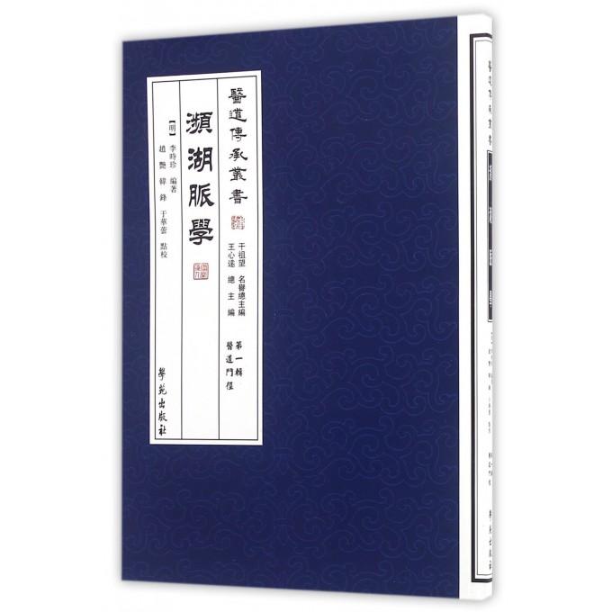 濒湖脉学/医道传承丛书