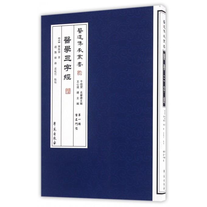 医学三字经/医道传承丛书