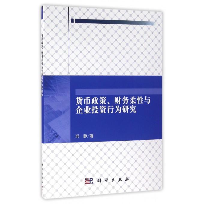 货币政策财务柔性与企业投资行为研究