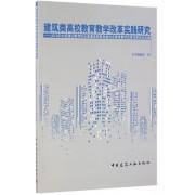 建筑类高校教育教学改革实践研究--2015年中国建设教育协会普通高等教育委员会教育教学改革与研究论文集